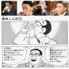 【朝鮮人の民進党?】民進党の金子恵美(かねこ えみ)議員、国会で「朝鮮飲み」をしました