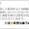 【ゲスな政党・民主党】民主党が100億円を持ち逃げしようとしている件