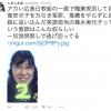 【広島中3自殺】教育委員会もグル?校長と担任によって、優秀な生徒が追い込まれた?