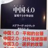 【動画あり】ベストセラー「中国4.0」:「自滅する中国」に続く話題作
