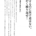 【在校生向け】暗記方法 2