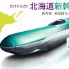 祝 3月26日、北海道新幹線 開業