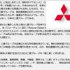 【在校生向け】大村高校と三菱グループ、そして三菱メガバンク(巨大銀行)