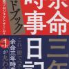 【韓国&在日問題を知るための入門書】余命3年時事日記ハンドブック、発売されました