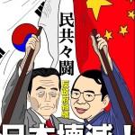 安保法制に反対しているのは、世界中で中国・韓国と日本の野党だけ?