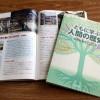長崎市の私立活水(かっすい)中学で採択された「学び舎」の教科書は、どんな人が執筆したのですか?