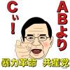 【日本の敵】「日本共産党は日本国民の敵だ」と、政府によって再確認されました