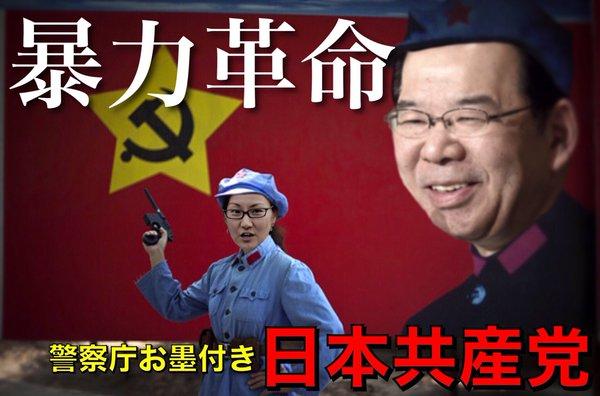 日本の敵】「日本共産党は日本国...