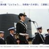 【動画あり】新型潜水艦じんりゅう(神竜)完成。三菱重工より海上自衛隊に引き渡し