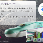【時代に取り残される長崎】北海道は本気です。3月26日、北海道新幹線開業