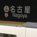 名古屋出張です