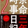 NHKが放送をいやがり、放送しなかった国会の重要部分