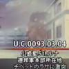 【在校生向け】ガンダム史:第二次ネオ・ジオン抗争