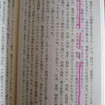 支那(シナ)人が反日である本当の理由