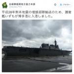 【動画あり】被災地支援の海上自衛隊ヘリ空母「いずも」、博多港に到着