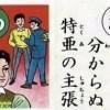 【やっぱり韓国でした】ウソ資料で日本の世界遺産登録を妨害