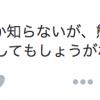 【さらにひどい:動画あり】民進党・山尾志桜里(やまおしおり)議員、謝罪のことば一つなく、ふてぶてしい態度で記者会見