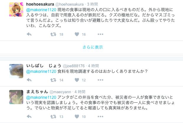 スクリーンショット 2016-04-18 17.26.56