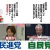 【まだまだひどい?】民進党・山尾志桜里(やまおしおり)議員、コーヒー代が高額すぎる?