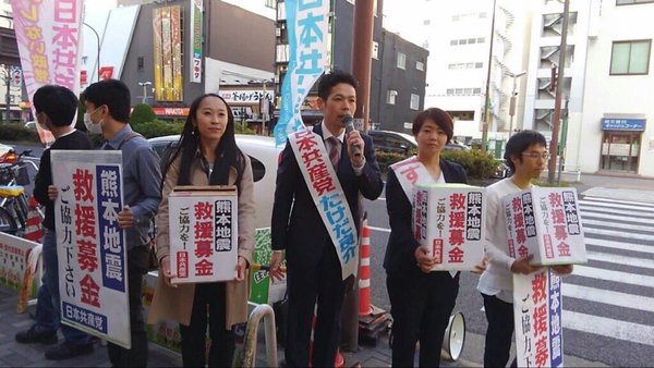 【大炎上】共産党が「熊本地震募金と称して政治資 …