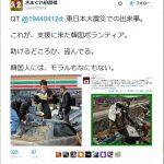被災地では韓国人の火事場泥棒に気をつけよう
