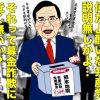 【これはひどい】日本共産党、熊本地震の募金を選挙資金に流用か?