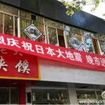 日本の不幸をお祝いしている中国・西安