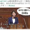 【これもひどい】民進党・山尾志桜里(やまおしおり)議員、疑惑を隠し「安倍総理、なぜ逃げるのか!」と国会で罵倒(ばとう)