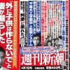 【これはひどい】民進党・山尾志桜里(やまおしおり)議員、地球5周分のガソリン代不正請求か?