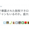 【パナマ文書】パナマ文書が暴露(ばくろ)され、日本でも世界でも盛大な祭りが始まるのか?