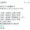 牛丼のすき屋、被災地の熊本・益城町で炊きだし開始。吉野家、19日より炊きだし開始