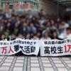 【在校生向け】長崎県の「高校生1万人署名実行委員会」は違法な団体なのですか?