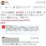 【これはひどい】長崎の共産党、保護者に許可なく小学生に署名させているらしい