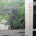 【動画あり】伊勢神宮とサミット(先進国首脳会議)