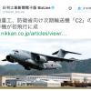 航空自衛隊の次期輸送機C-2量産初号機、初飛行に成功