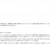 【在校生向け】ヤラセなのでは?:「就活落ちた日本死ね」ブログ
