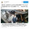 【これはひどい】民進党・山井(やまのい)衆議員、倒壊(とうかい)家屋(かおく)の前で記念撮影
