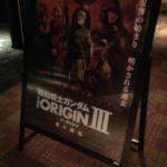 【在校生向け】映画「機動戦士ガンダムThe origin 3」に行ってきました