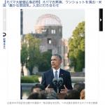 【共感できること】オバマ大統領、森重昭氏、そして福沢諭吉と支那・朝鮮