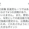台湾、政権交代で反日教科書を使用中止へ