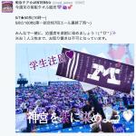【在校生向け】40年前からミニスカートで応援の大村高校:紫紺(しこん)の旗の進むとき