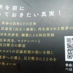 【選挙直前実戦本】「余命三年時事日記2」出ました