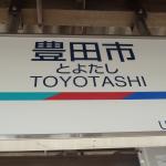 【大村高校とトヨタ自動車】トヨタ自動車の豊田市に行ってきました