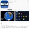 【在校生向け】デジタル地球儀を作成する京都大学アプリ:ダジック・アース