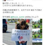 マスコミが取り上げない沖縄のアメリカ軍