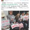 【これはひどい】禁止されているのに、電車内で政治活動する共産党?