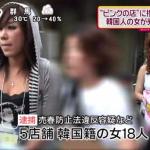 【朝鮮民族には気をつけよう】群馬・女子高生につきまといで49才韓国人男性を逮捕
