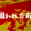日本社会の信頼関係を破壊するのがTVの目的?