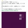【在校生向け】紫紺(しこん)、大村高校シンボルカラーの意味