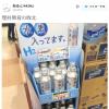 水素水でわかった日本の理科教育の敗北